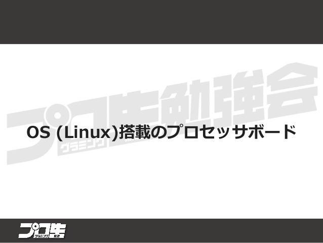 Raspberry pi • ラズベリーパイ財団の開発 • もともと教育用 (なのだが、おっさん達が飛びついた) • Linuxが走るので言語の自由度が高く、また多く のUSBデバイスが使える • B+: 5000円~ 2B:5500円~ Ra...