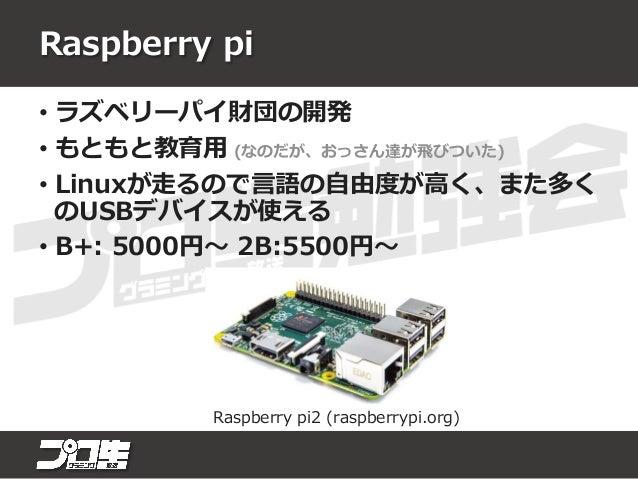 Edison • IntelのIoT向け超小型開発ボード • Atom(500MHz)、Wifiモジュール、 Bluetoothが載っており高性能 • Linuxが走る • I/Oが1.8Vなのでちょっと使いにくい… • 単品6800円くらい ...