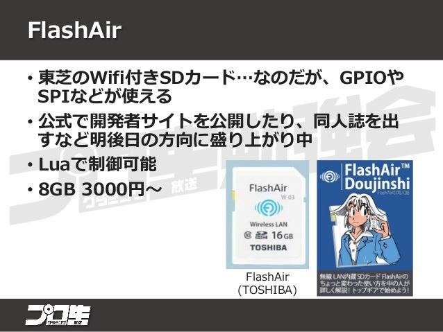 ESP8266 • 絶賛盛り上がり中のWifiモジュール • 高性能なCPU、ROM/RAM、通信IFを搭載して おり、単体動作も可能 • Arduino IDEで開発できる • 技適済みのものが500円~買える ESP-WROOM-02