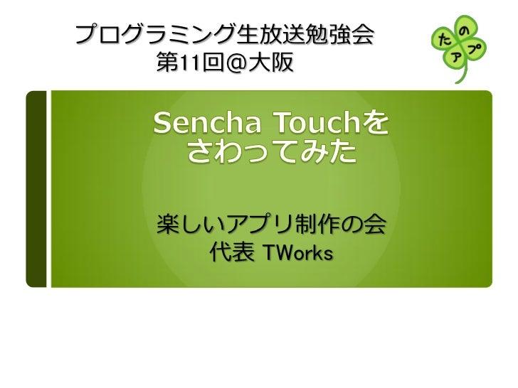 プログラミング生放送勉強会   第11回@大阪   楽しいアプリ制作の会     代表 TWorks