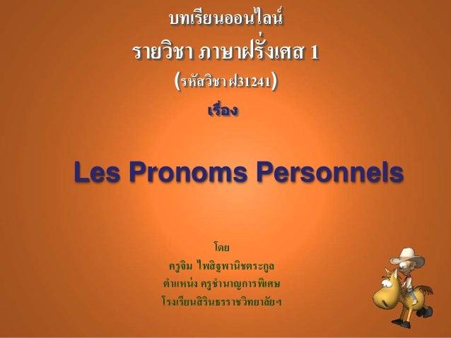 โดย ครูจิม ไพสิฐพานิชตระกูล ตาแหน่ง ครูชานาญการพิเศษ โรงเรียนสิรินธรราชวิทยาลัยฯ บทเรียนออนไลน์ รายวิชา ภาษาฝรั่งเศส 1 (รห...