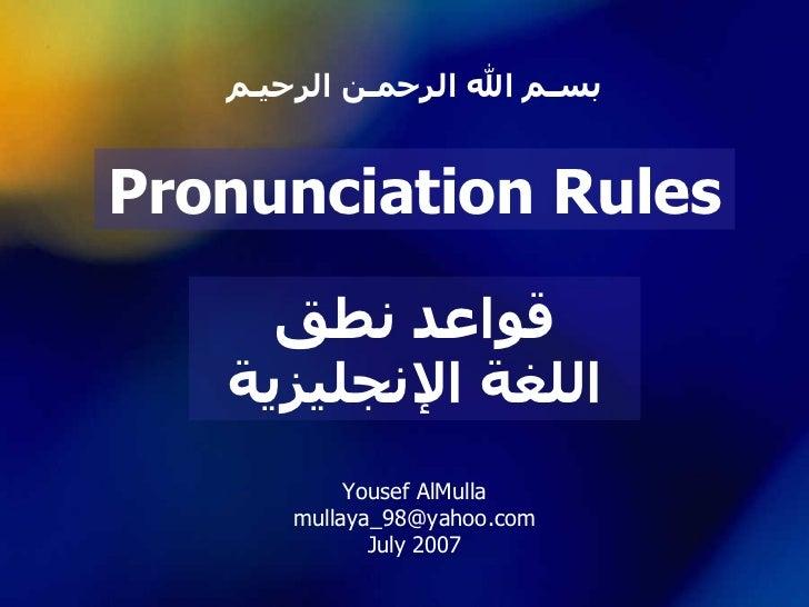 Pronunciation قواعد نطق كلمات الأنجليزية rules