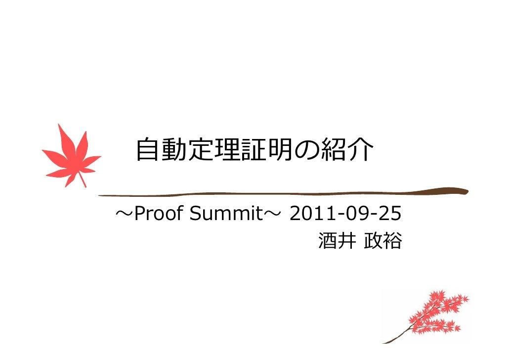 ⾃動定理証明の紹介〜Proof Summit〜 2011-09-25                 酒井 政裕
