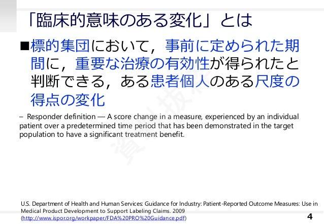 患者報告式アウトカム尺度におけるv臨床的意味のある変化の ...