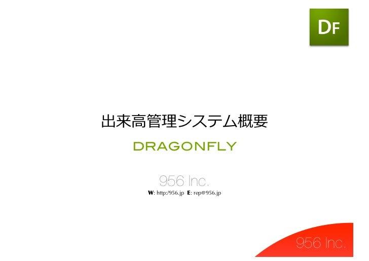 ⾼高DRAGONFLY       956 Inc.     : http:/956.jp   : rep@956.jp                                     956 Inc.