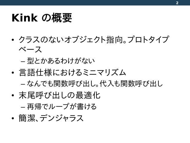 Kink の宣伝 Slide 3