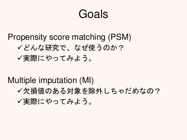 傾向スコアマッチと多重補完法の解説 その1 Slide 2