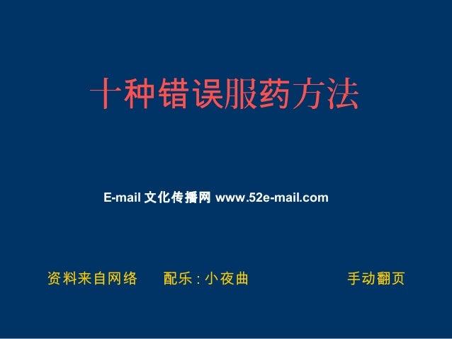 十种错误服药方法   E-mail 文化传播网 www.52e-mail.com资料来自网络    配乐 : 小夜曲                 手动翻页