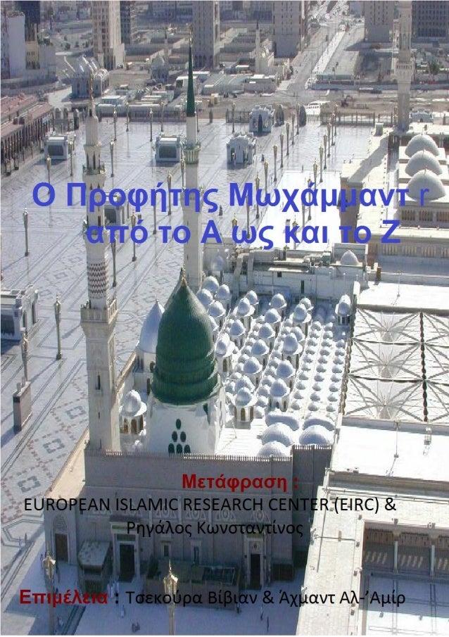 Ο Προφήτης Μωχάμμαντ  από το Α ως και το Ζ [ Ελληνικά – Greek – �] ﻳﻮﻧﺎ  Yusuf Estes  Μετάφραση : EUROPEAN ISLAMIC RESE...