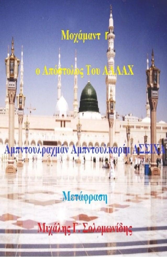 Μοχάμαντ  ο Απόστολος Του ΑΛΛΑΧ Αμπντουλραχμάν Αμπντουλκαρίμ ΑΣΣΙΧΑ Δαπάνη Εκτύπωσης: ΚΕΝΤΡΟ ΕΝΗΜΕΡΩΣΗΣ ΞΕΝΩΝ ΠΑΡΟΙΚΙΩΝ Α...