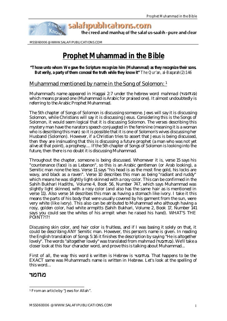 Prophet muhammad in the bible muhammad mentioned by name in