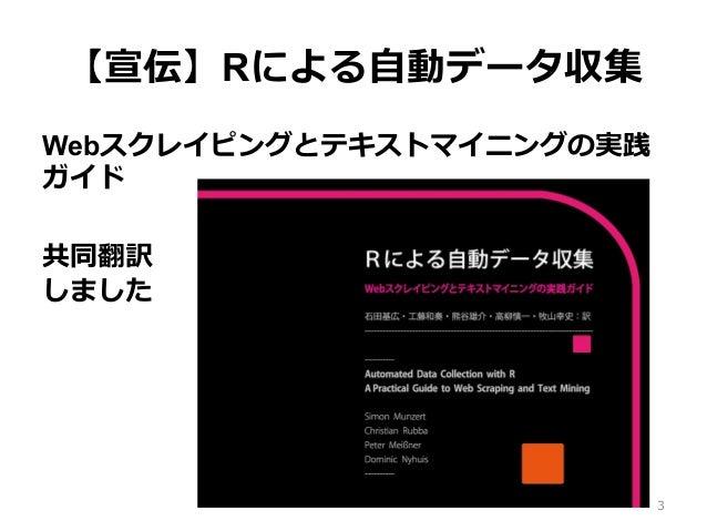 【宣伝】Rによる⾃動データ収集 Webスクレイピングとテキストマイニングの実践 ガイド 共同翻訳 しました 3