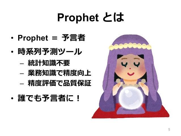 Prophet とは • Prophet = 予⾔者 • 時系列予測ツール – 統計知識不要 – 業務知識で精度向上 – 精度評価で品質保証 • 誰でも予⾔者に! 5