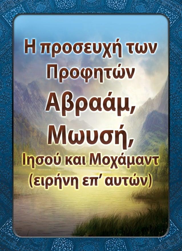 Η προσευχή των Προφητών: Αβραάμ, Μωυσή, Ιησού και Μοχάμαντ (ειρήνη επ' αυτών)
