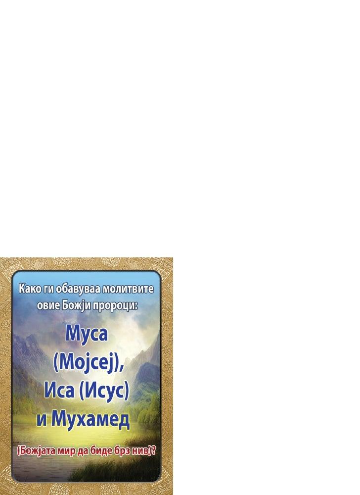 Како ги обавуваа молитвите овие Божји пророци: Муса (Мојсеј), Иса (Исус) и Мухамед (Божјата мир да биде брз нив)?