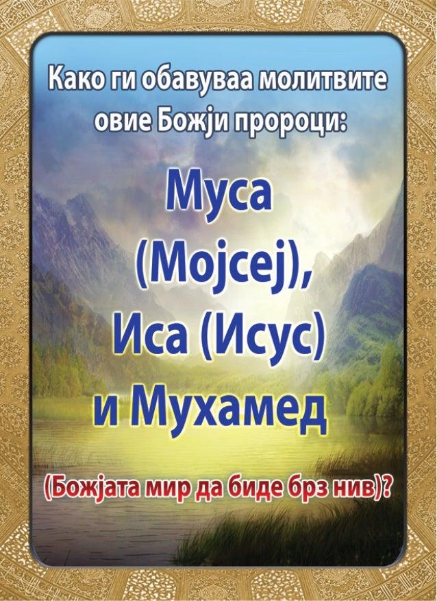 Како ги обавуваа молитвите овие Божји пророци: Муса (Мојсеј), Иса (Исус) и Мухамед (Божјата мир да биде брз нив ) ?