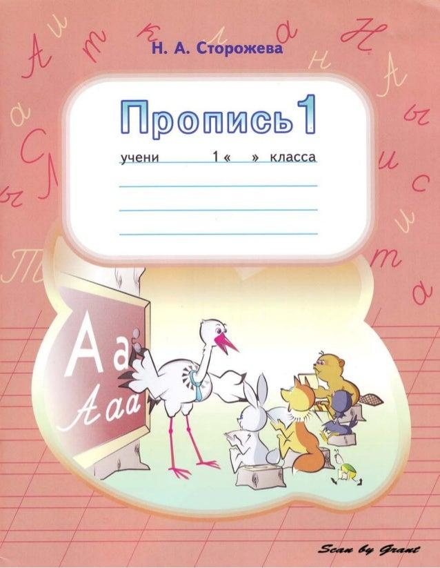 Мой Алфавит Прописи 1 Класс 2 Часть Решебник - картинка 1
