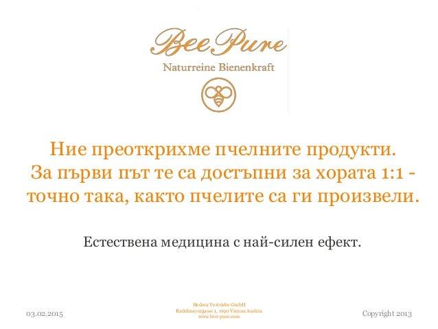 Естествена медицина с най-силен ефект. Ние преоткрихме пчелните продукти. За първи път те са достъпни за хората 1:1 - точн...