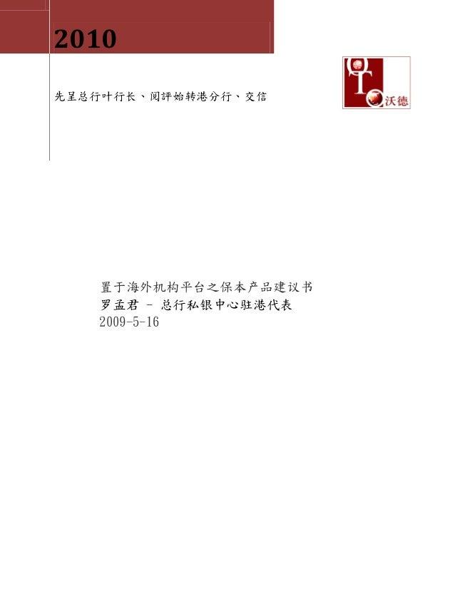 2010先呈总行叶行长、阅評始转港分行、交信   置于海外机构平台之保本产品建议书   罗孟君 - 总行私银中心驻港代表   2009-5-16