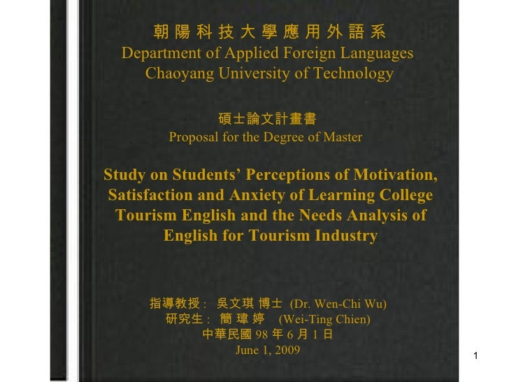 朝 陽 科 技 大 學 應 用 外 語 系 Department of Applied Foreign Languages  Chaoyang University of Technology 碩士論文計畫書 Proposal for the ...