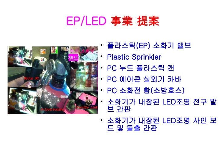EP/LED 事業 提案              플라스틱(EP) 소화기 밸브              Plastic Sprinkler              PC 누드 플라스틱 캔              PC 에어콘...