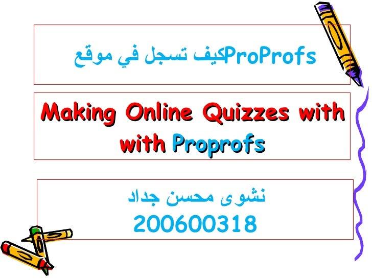 Making Online Quizzes with with   Proprofs ProProfs كيف تسجل في موقع  نشوى محسن جداد 200600318