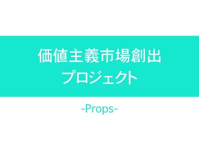 価値主義市場創出 プロジェクト -Props-