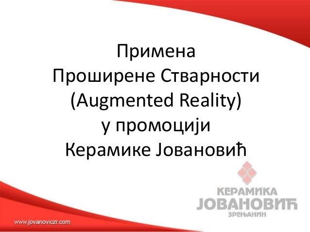 ПрименаПрпширене Стварнпсти  (Augmented Reality)     у прпмпцији Керамике Јпванпвић