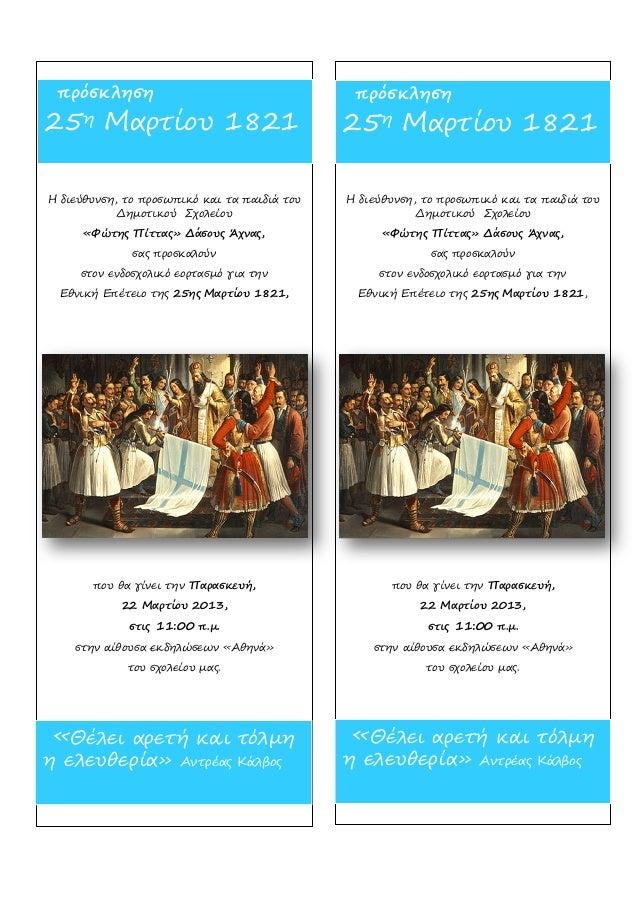 πρόσκληση                                     πρόσκληση25η Μαρτίου                      1821         25η Μαρτίου          ...