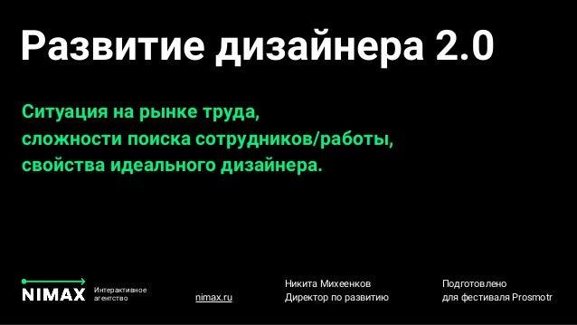 Развитие дизайнера 2.0 Ситуация на рынке труда, сложности поиска сотрудников/работы, свойства идеального дизайнера. Подгот...