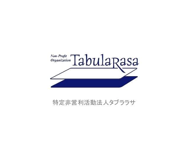 特定非営利活動法人タブララサ