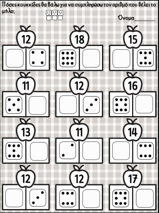 Παίζω και μαθαίνω πρόσθεση μέχρι το είκοσι. Η υπέρβαση της δεκάδας / τα διπλά αθροίσματα.(https://blogs.sch.gr/sfaira-sti-...
