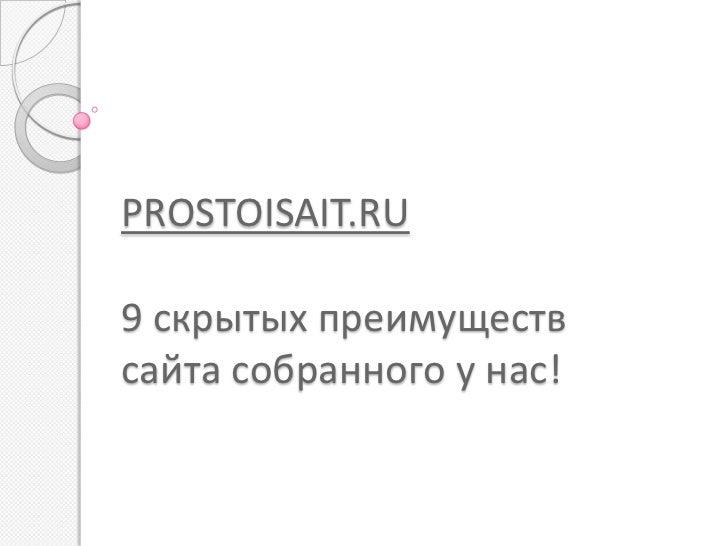 PROSTOISAIT.RU9 скрытых преимуществсайта собранного у нас!