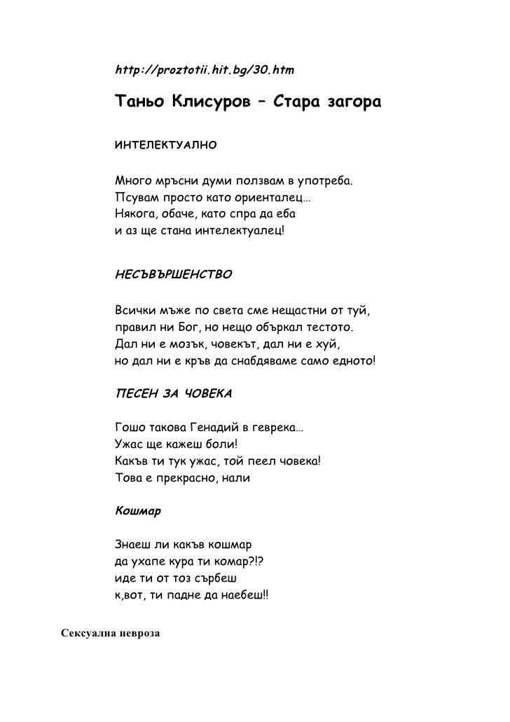 http://proztotii.hit.bg/30.htm           Таньо Клисуров – Стара загора           ИНТЕЛЕКТУАЛНО            Много мръсни дум...