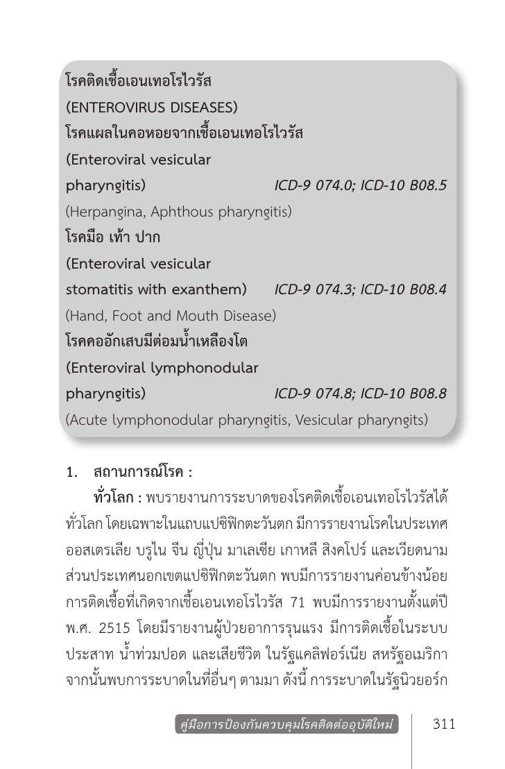 โรคติดเชื้อเอนเทอโรไวรัส(ENTEROVIRUS DISEASES) โรคแผลในคอหอยจากเชื้อเอนเทอโรไวรัส(Enteroviral vesicular pharyngitis)  ...