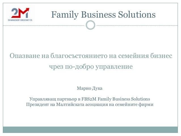 Family Business Solutions  Опазване на благосъстоянието на семейния бизнес чрез по-добро управление Марио Дука Управляващ ...