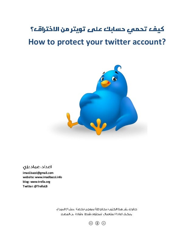 How to protect your twitter account?  imad.bazzi@gmail.com website: www.imadbazzi.info blog: www.trella.org Twitter: @Trel...