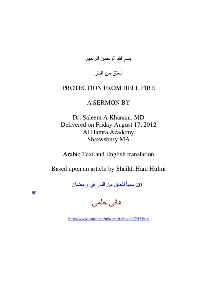 ْ٤‫ذغْ هللا جُشقٖٔ جُشق‬                    ‫جُؼطن ٖٓ جُ٘حس‬   PROTECTION FROM HELL FIRE                A SERMON BY       ...