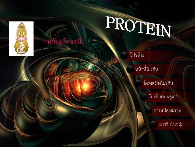บทเรียนวิชาเคมี                  โปรตีน                    หน้ าที่โปรตีน                         โครงสร้ างโปรตีน        ...
