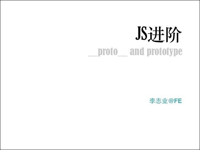 JS进阶 __proto__ and prototype  李志业@FE