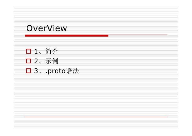 Protobuf Slide 2