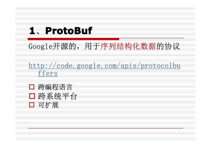 Protobuf Slide 3