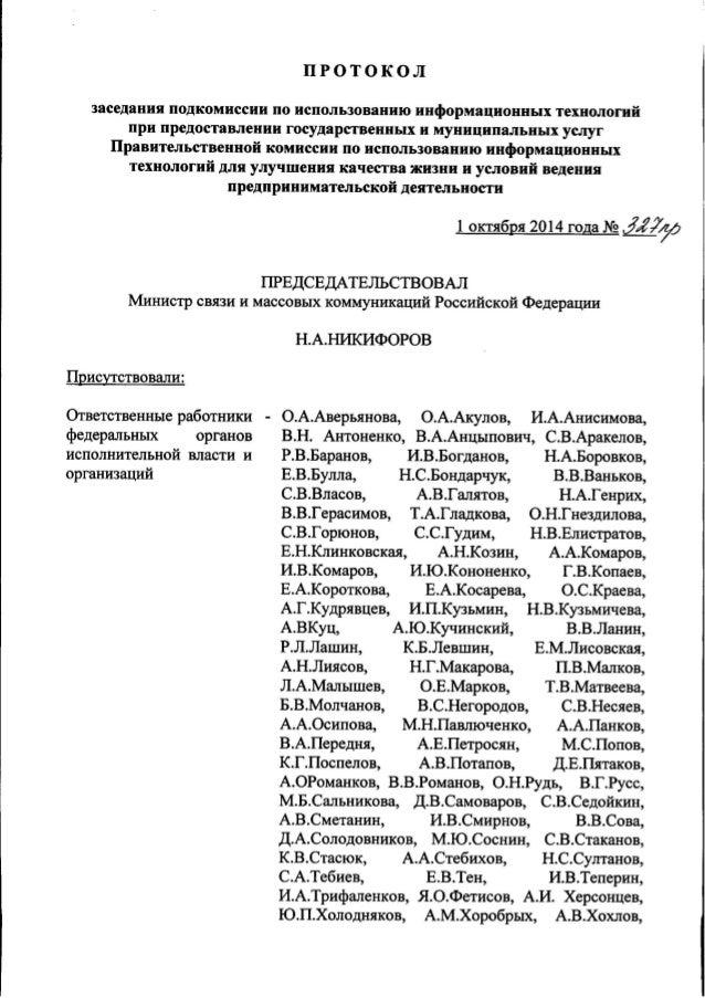 Протокол подкомиссии по ИТ от 1 октября 2014 года