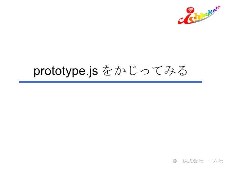 prototype.js をかじってみる ©  株式会社 一六社