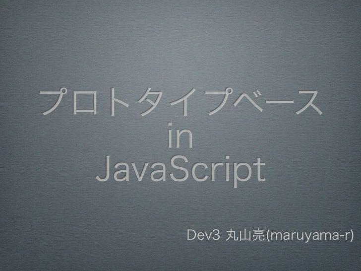 プロトタイプベース      in  JavaScript      Dev3 丸山亮(maruyama-r)