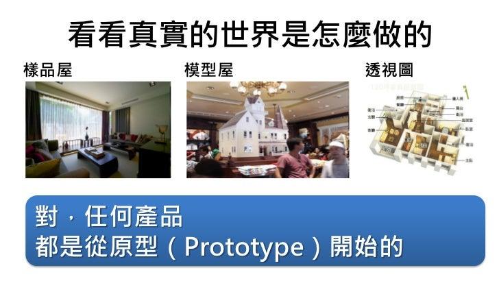 看看真實的世界是怎麼做的樣品屋    模型屋      透視圖對,任何產品都是從原型(Prototype)開始的