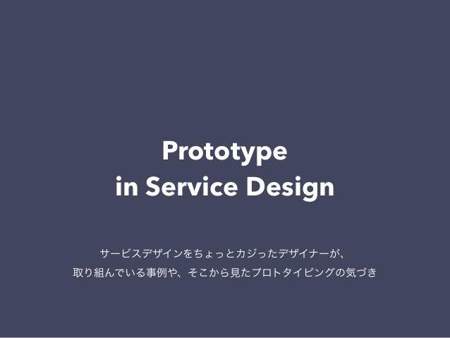Prototype in Service Design Slide 3