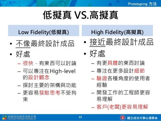 低擬真 VS.高擬真Low Fidelity(低擬真)        High Fidelity(高擬真)                    14
