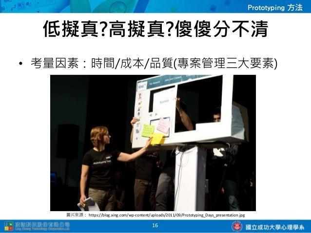 Prototyping的方法• Wireframe prototyping(WP)• Paper prototyping(PP)• Storyboard prototyping• Paper+Digital prototyping• Blank...