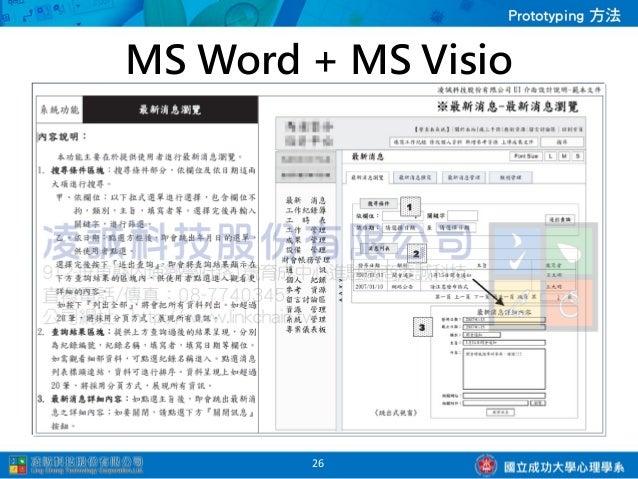 HTML/PS(直接做網頁或圖)Adobe Dreamweaver/Photoshop      MS Visual Studio                              27